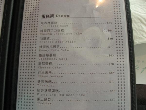 蛋糕menu