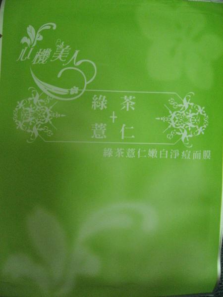 綠茶薏仁嫩白淨荳面膜正面