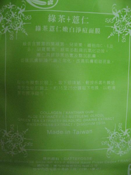 綠茶薏仁嫩白淨荳面膜背面