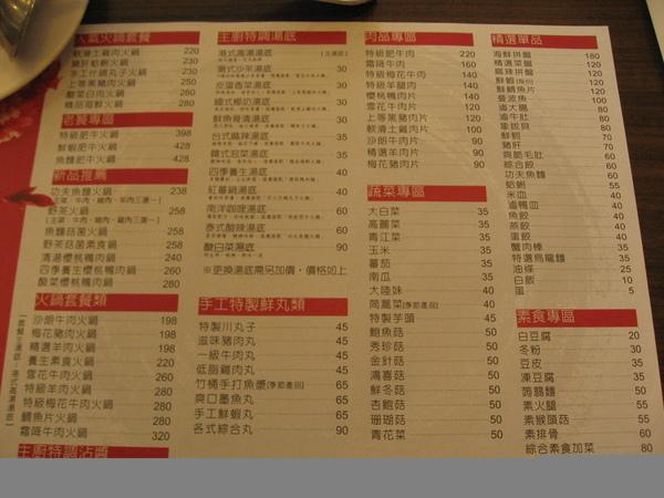 阿官火鍋的菜單