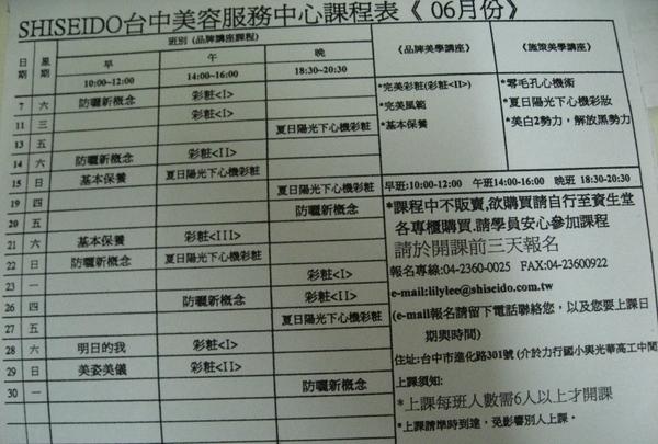 台中資生堂美容中心2008年6月份課程