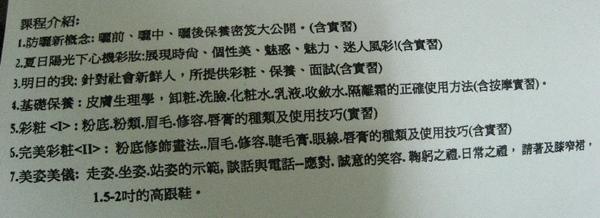 台中資生堂美容中心2008年6月份課程上課內容