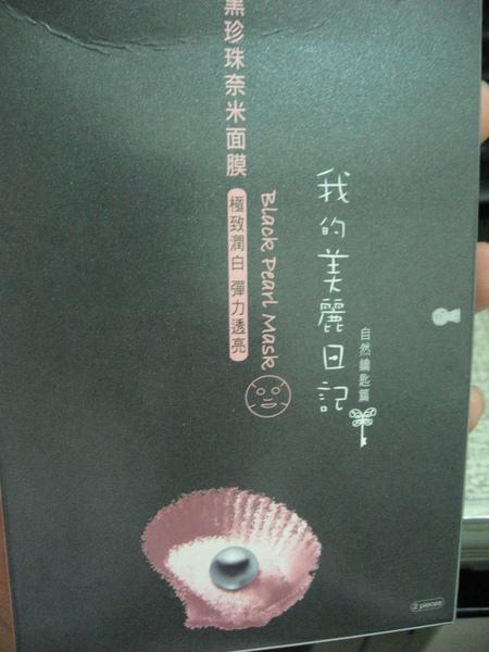 我的美麗日記之黑珍珠奈米面膜正面