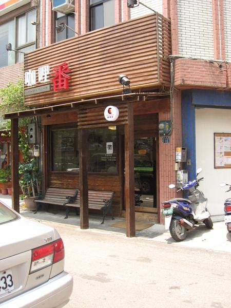 咖哩番店門口