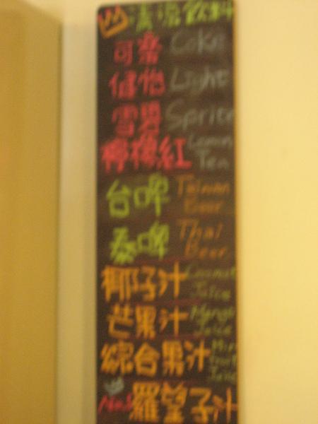 咖哩番的飲料menu