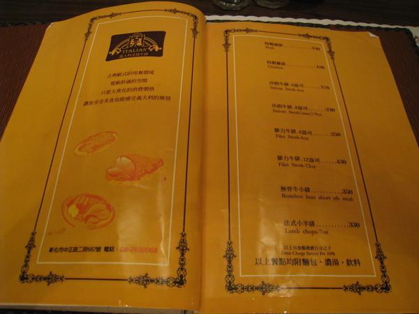彰化炙燒牛排館的菜單