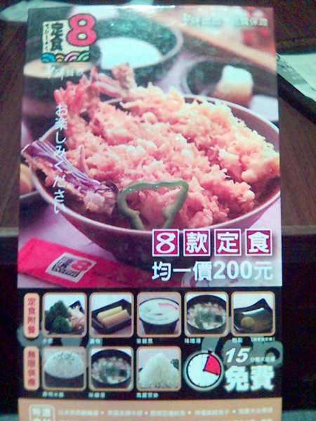 彰化定食8的menu2