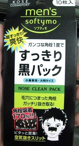 softymo男用粉刺清潔貼布正面