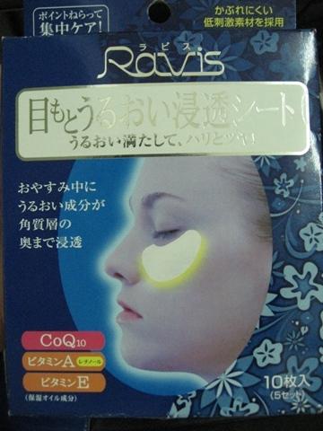Q10維他命A(E)保濕浸透眼膜正面