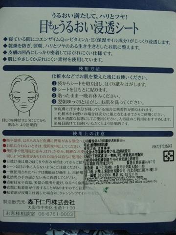 Q10維他命A(E)保濕浸透眼膜背面