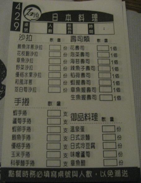 日本料理menu