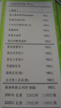 喬西小館的菜單2