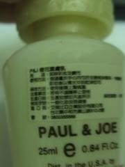 Paul & Joe卸妝霜說明