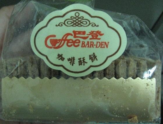 巴登咖啡酥餅