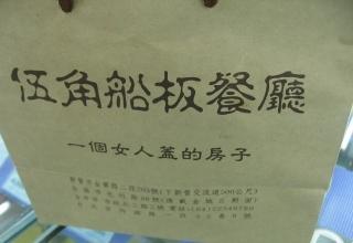 五角船板的紙袋