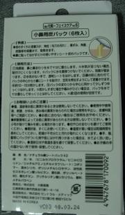 大創百貨-小鼻粉刺貼背面