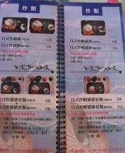 洋洋灑灑的menu1