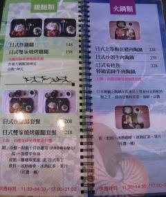 洋洋灑灑的menu3