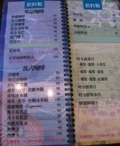 洋洋灑灑的menu7