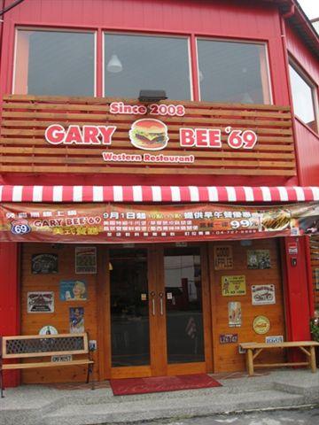 Gary Bee門口.JPG