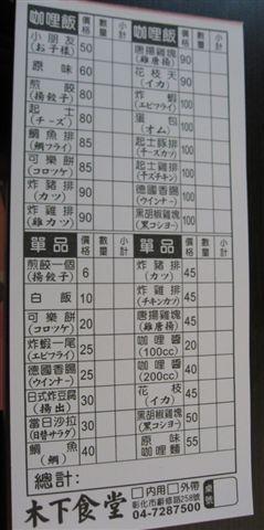 木下食堂的menu.JPG