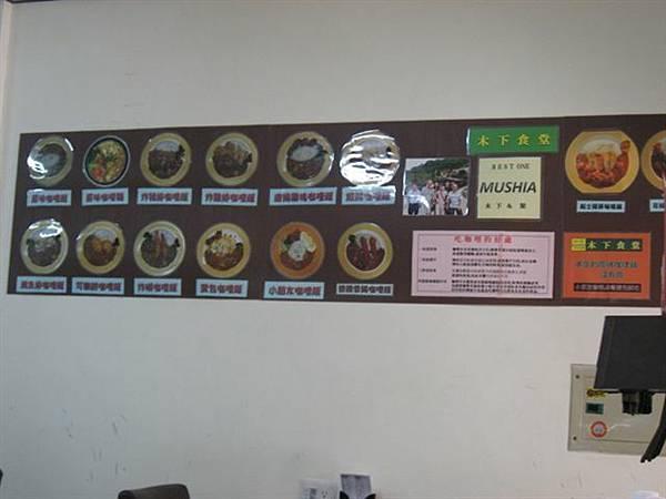 木下食堂的圖片menu.JPG