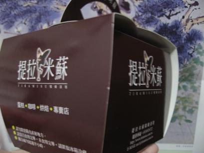 20110125提拉米蘇外帶的盒子.JPG