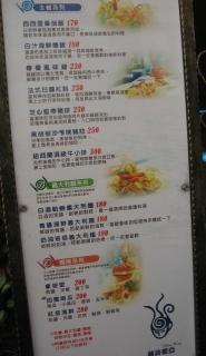 赫詩提雅門口菜單