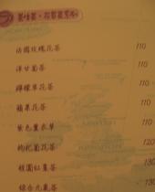 赫詩提雅菜單8