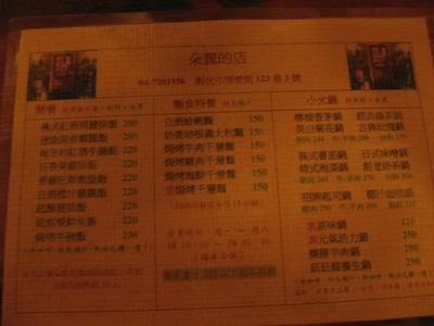 朵麗的店-menu