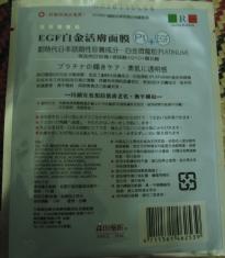 EGF白金活膚面膜背面