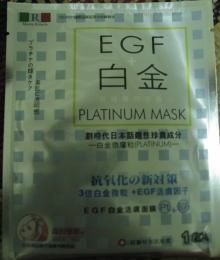 EGF白金活膚面膜正面