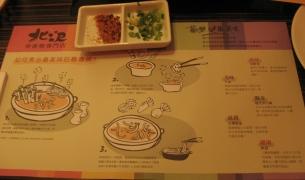 北澤壽喜燒用餐說明