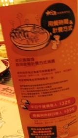 北澤壽喜燒收費說明
