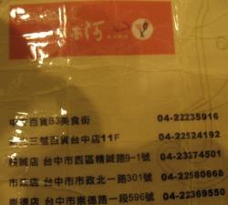 台中新光三越11樓湄南河的後參號碼牌
