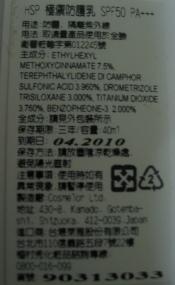 植村秀 極禦防護乳SPF50 PA+++說明