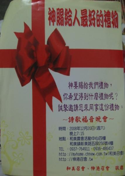 20081220福音晚會特刊