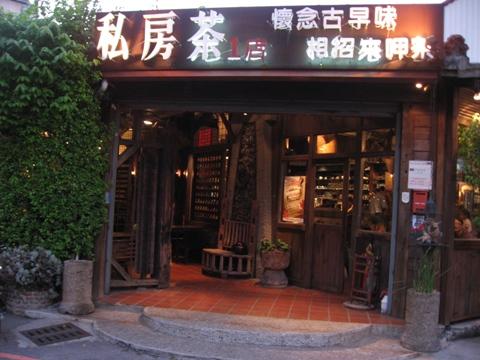 私房茶的門口