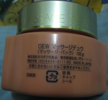 佳麗寶 Dew活膚晶摩罐子上的日文說明
