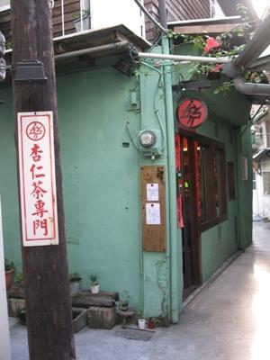 三時茶房的門口.JPG