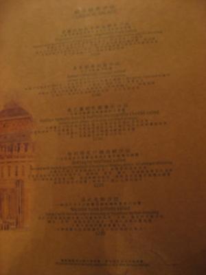 布列塔尼menu1.JPG