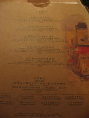 布列塔尼menu2.JPG