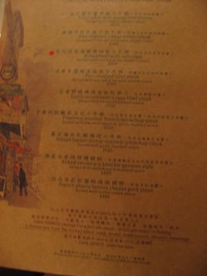 布列塔尼menu3.JPG