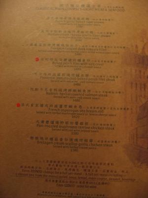 布列塔尼menu4.JPG
