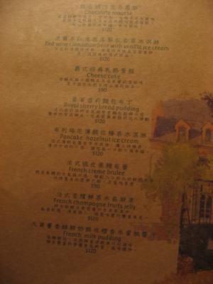 布列塔尼menu5.JPG