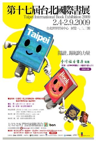2009台灣福音書房之國際書展海報.jpg