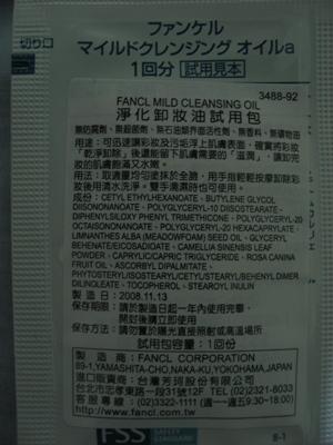 fancl新淨化潔顏油試用包背面說明.JPG