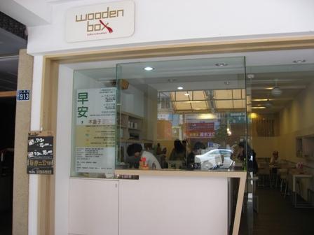 木盒子餐廳店門口.JPG