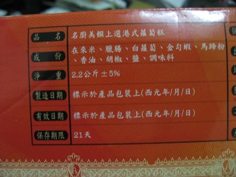 costco港式蘿蔔糕成份說明.JPG