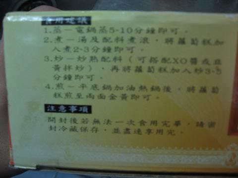costco港式蘿蔔糕烹調說明.JPG